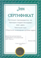 Сертификат Legos