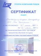 Сертификат Рубеж