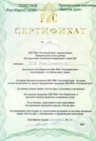 Сертификат дилера «РосЕвроСтрой»