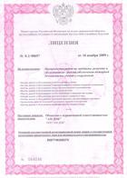 Лицензия МЧС (пожарная безопасность)